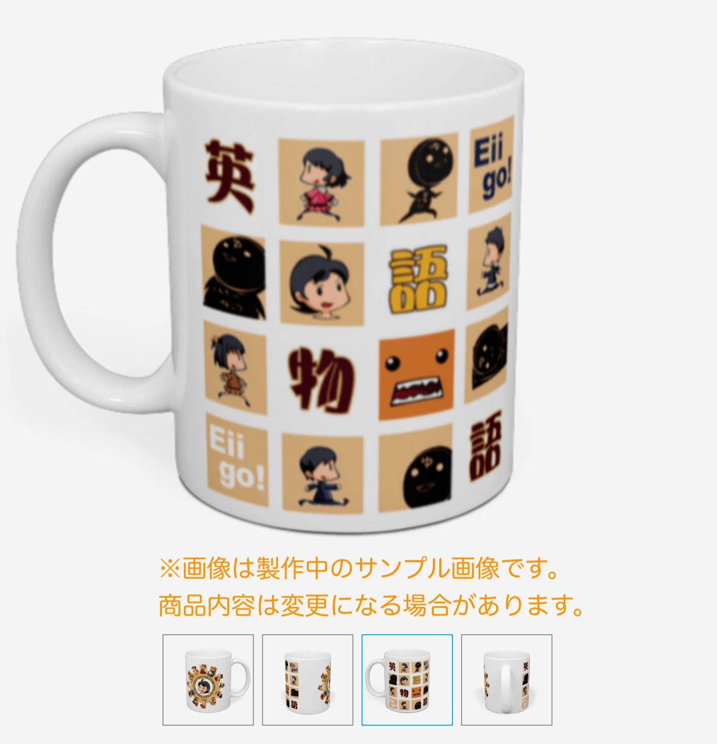 マグカップ 英語物語 グッズ